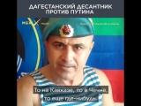 В День ВДВ вспоминаем эмоциональное выступление блогера-десантника Асхаба Алибекова. Он не боялся критиковать власть и обвинил П