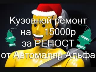 02.01.2019 Розыгрыш Кузовной ремонт на 15000