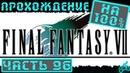 Final Fantasy VII - Прохождение. Часть 96 Получаем золотого Чокобо. Гонки Чокобо на Золотом Блюдце