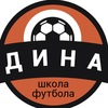 Школа футбола «Дина»     г. Ковров