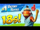 *NEW RECORD* 18 SECOND GAME WIN! - Fortnite Funny Fails and WTF Moments! 437