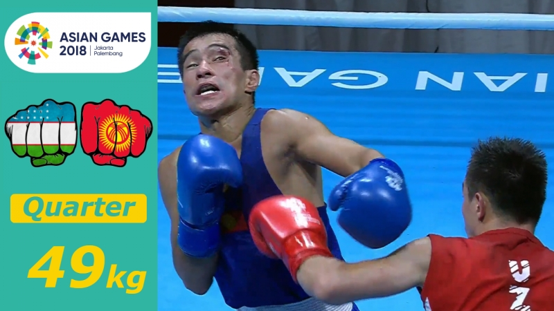 (49kg) Dusmatov Hasanboy (UZB) vs Turbai Uulu (KGZ) /Quarterfinal Asian Games 2018/