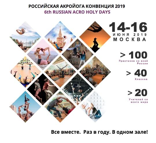 Афиша Москва Российская АкроЙога Конвенция 2019