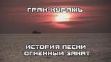 Гран-КуражЪ - Огненный закат (ИСТОРИЯ ПЕСНИ)