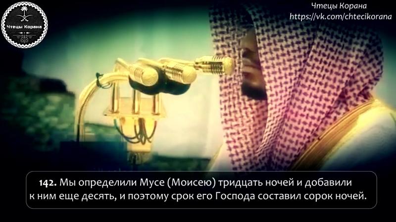Ясир ад-Даусари - Сура 7 аль-Аlраф (Преграды), аяты (142-147)