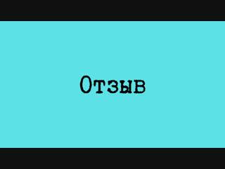 Видео отзыв психолога Натальи Зюлиной о консультации по онлайн продвижению в соц. сети ВК.