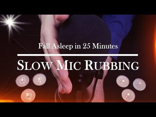 [АСМР] ASMR Slow Mic Rubbing (Fall Asleep in 25 Minutes)