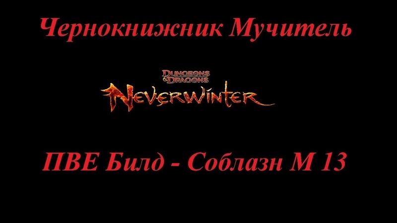 Neverwinter Online Чернокнижник M13 Билд Соблазн, Стоит ли брать в пати соблазнителя...