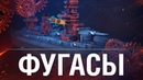 Как это работает Фугасы World of Warships