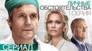 Личные обстоятельства (1 серия) Весь сериал