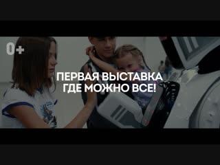Робополис — Выставка роботов — Кемерово