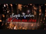 Леуш Любич - Я один Ты одна