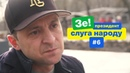 Что ждет Украину в будущем?   Зе Президент Слуга Народа 6