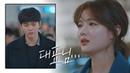 [이별] 떠나려는 윤균상(Yun Kyun Sang)을 향해 달려가는 김유정(Kim You-jung)..! 일단 뜨겁게 청소