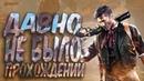 ВОТ И ПРОДОЛЖЕНИЕ! ► BioShock Infinite 4