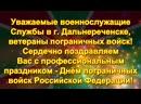 Поздравление с Днём пограничных войск Российской Федерации
