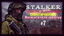 Прохождение S.T.A.L.K.E.R. Shadow of Chernobyl — Серия 7 Отключение Выжигателя мозгов