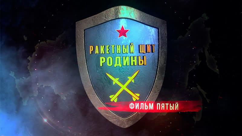 «Ракетный щит Родины». Фильм 5-й. (2018)