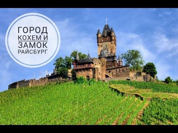 Выпуск 11. VLOG: Германия моими глазами. Город Кохем и замок Райсбург.