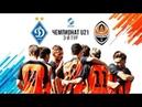 Динамо U21 – Шахтер U21. Полный матч (2.08.2018)