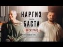 Наргиз feat. Баста - Прощай, любимый город (Репортаж со съёмок клипа)