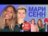 Узнать за 10 секунд | МАРИ СЕНН и GARY угадывают треки DK, Монеточки, TØP, Клавы Коки и еще 16 хитов