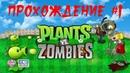 Plants vs Zombies Зомби против растений - Прохождение Уровень 1