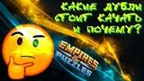 Empires &amp Puzzles