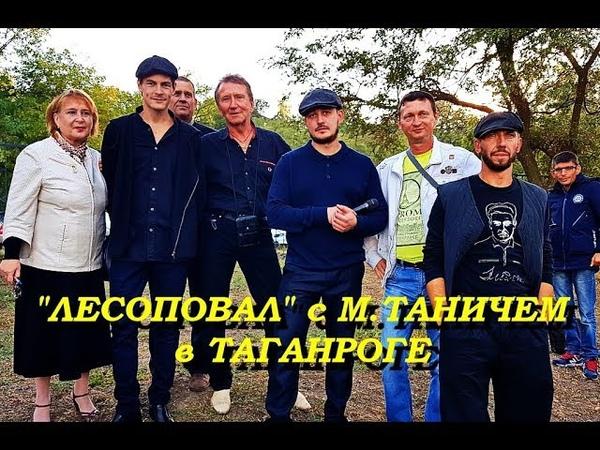 ЛЕСОПОВАЛ с МИХАИЛОМ ТАНИЧЕМ в ТАГАНРОГЕ-2018 (доработан) Анатолий_Климович