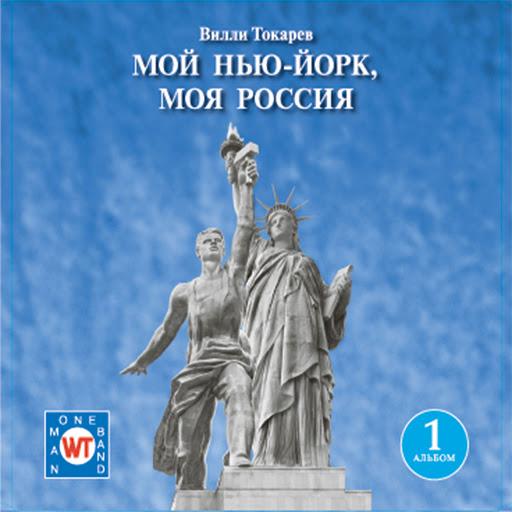 Вилли Токарев альбом Мой Нью-Йорк, Моя Россия. Альбом 1