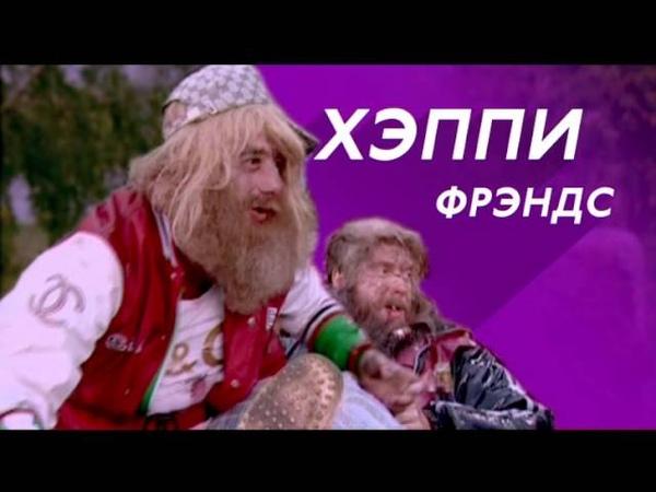 Наша Russia (А ю р'эди?) по выходным в 16:00 на ТНТ4
