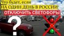 Что будет Если отключить светофоры в России