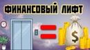 Новый проект для пассивного заработка ФИНАНСОВЫЙ ЛИФТ ВЛОЖИЛ 460 РУБ РЕФБЕК 100