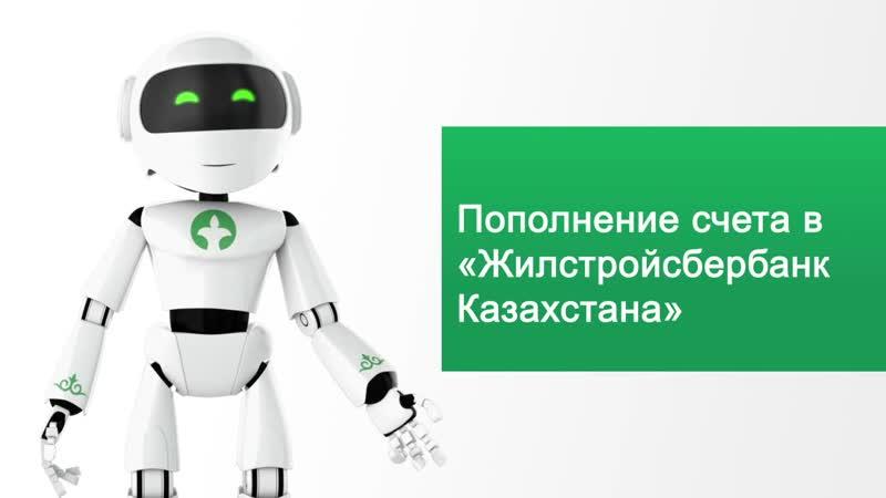 Погашение кредита и пополнение депозита ЖССБ через портал eGov.kz