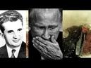 🔫 Заслуживает ли Путин расстрела Судьба Чаушеску.