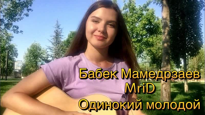 Бабек Мамедрзаев MriD - Одинокий молодой || кавер на гитаре разбор в описании