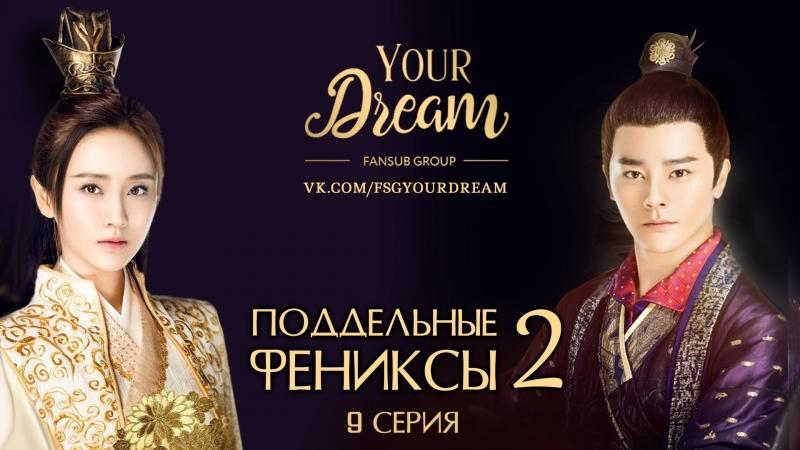 FSG YD Поддельные фениксы 9 12 рус саб смотреть онлайн без регистрации