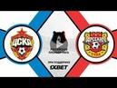 ЦСКА 3 - 0 Арсенал Тула