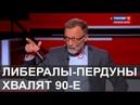 Речь шла о ликвидации России как цивилизационного феномена и геополитического конкурента