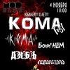 КОМА - 4 ноября - MOD!!!