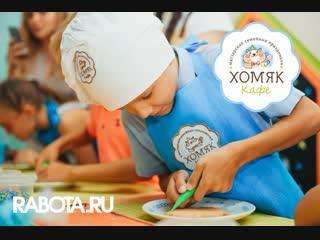 Сертификат на 500 рублей в кафе «Хомяк» от группы