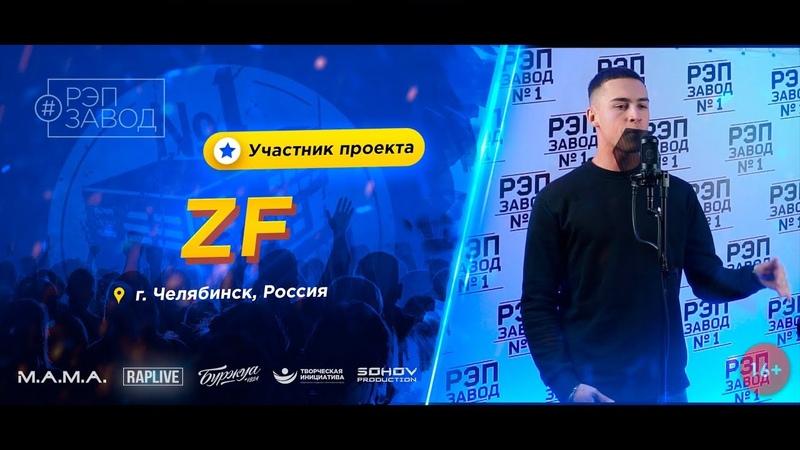 РЭП ЗАВОД [LIVE] ZF (628-й выпуск/4-й сезон) 19 лет. Город: Челябинск , Россия.
