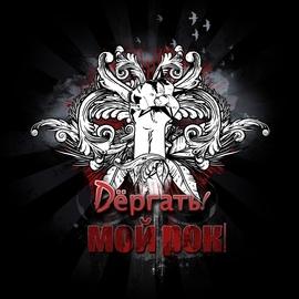 Dёргать! альбом Мой рок!