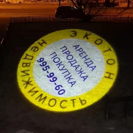 ГОБО проектор IGP S4 50вт для агентства недвижимости ЭКОТОН