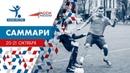 Саммари 1/128 финала Кубка СФЛ СПб (20-21.10.2018). Часть 1