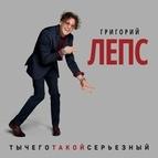 Григорий Лепс альбом ТыЧегоТакойСерьезный