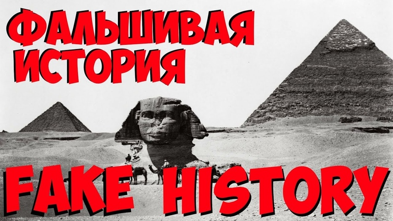 История обмана. Древний Египет, Шумеры, Ацтеки, Майя, Баальбек, Пирамиды, Сфинкс, Китайская стена.