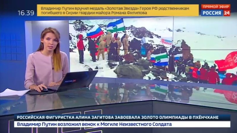 Новости на Россия 24 Память бойцов Советской Армии почтили на горе Эльбрус