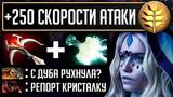 СУПЕР СКОРОСТЬ АТАКИ КРИСТАЛКИ CRYSTAL MAIDEN DOTA 2