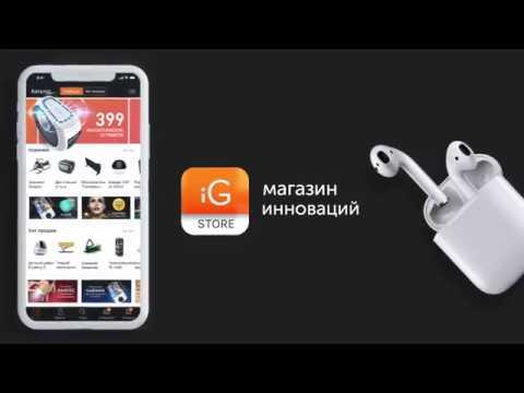 IG-Store Магазин Инноваций. 12